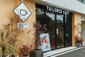 テイラードカフェ