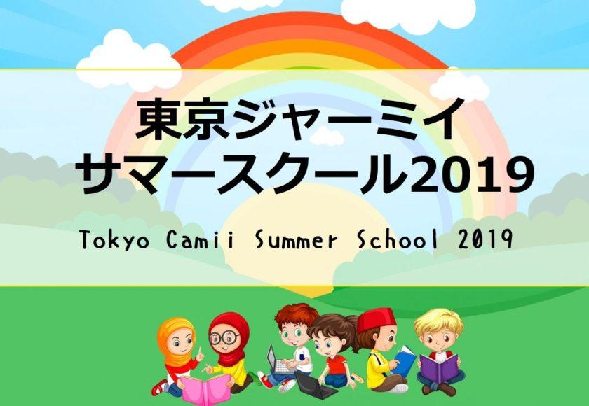 August Summer School 2019