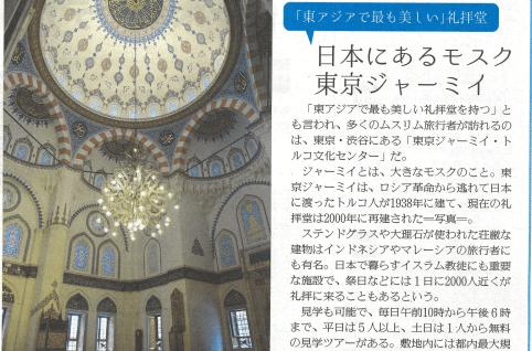 2019年10月25日 読売中高生新聞
