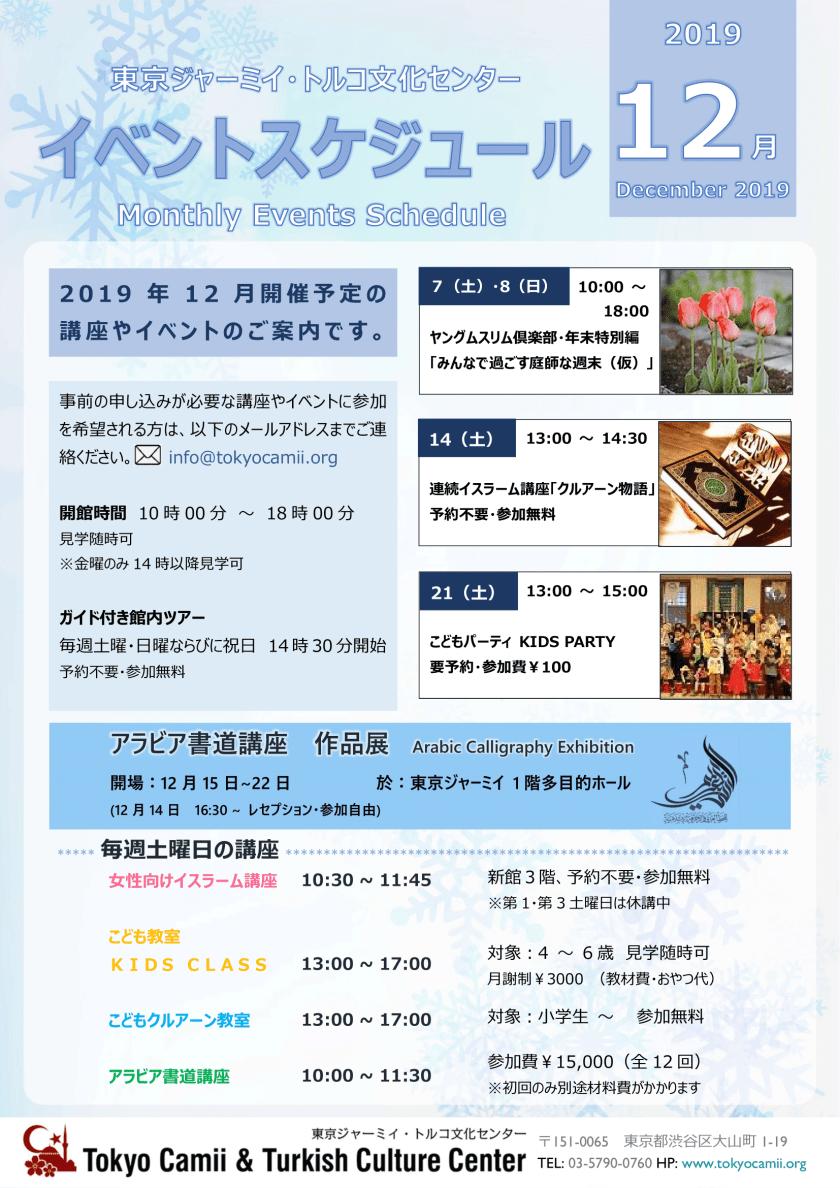 Event Calendar December 2019