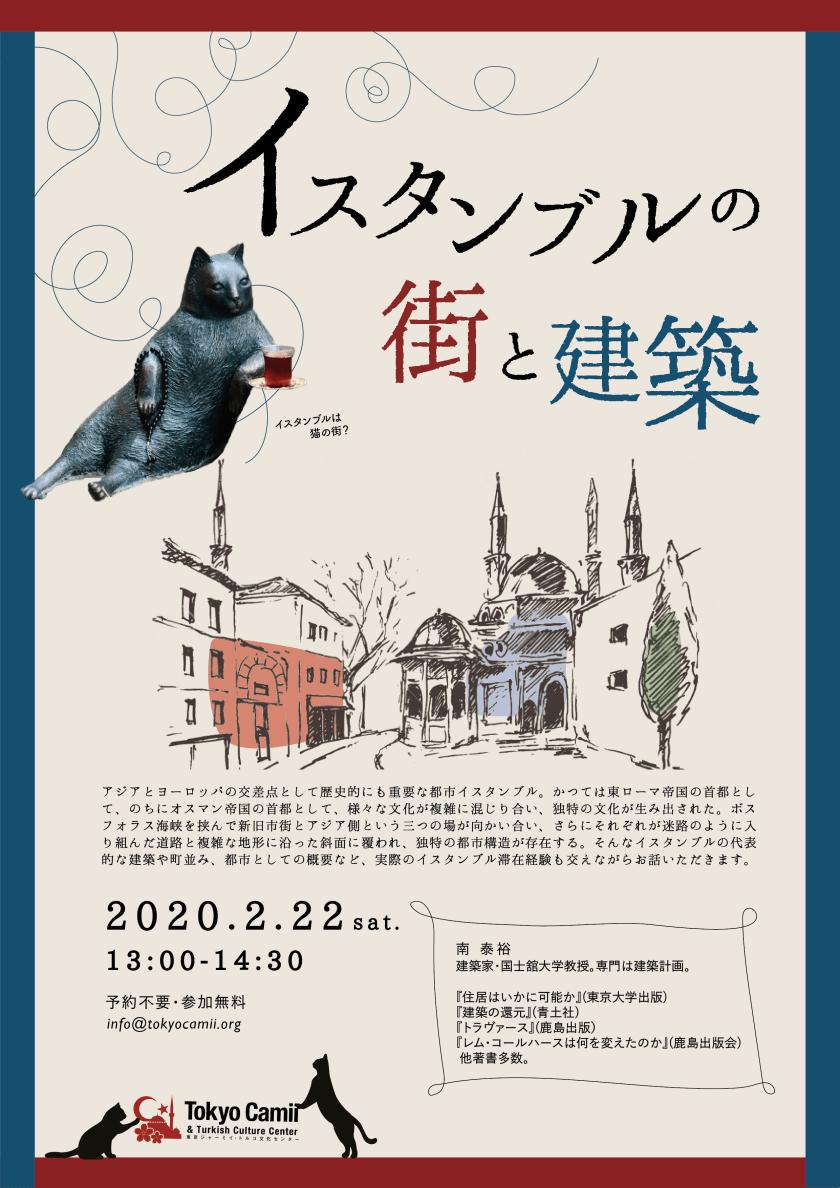2月の特別公開文化講座「イスタンブルの街と建築」