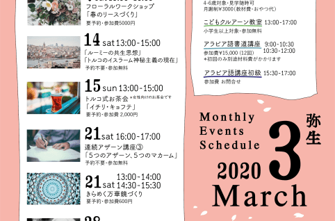 Monthly Event Schedule March 2020