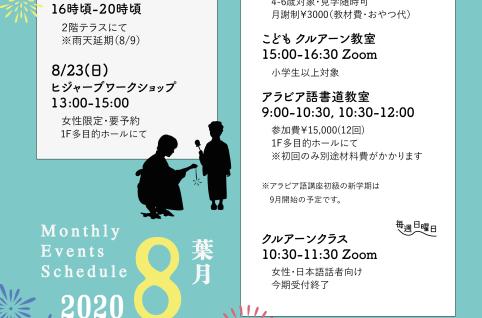 2020年8月のイベント・スケジュール
