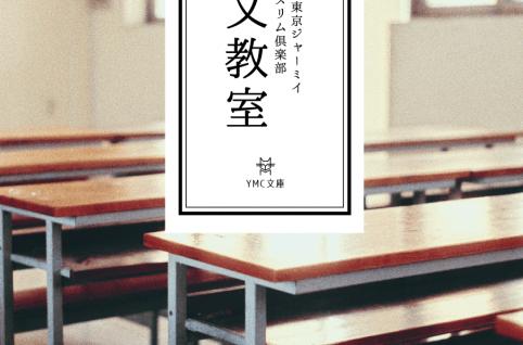 第18回ヤングムスリム倶楽部「作文教室」
