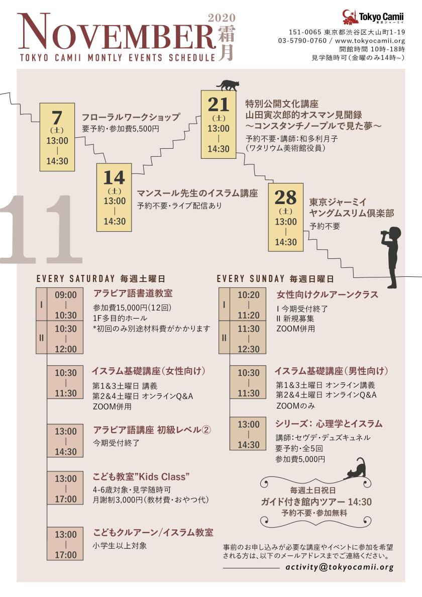 November 2020 Event Schedule