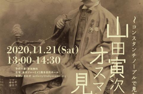 2020年11月の特別公開文化講座