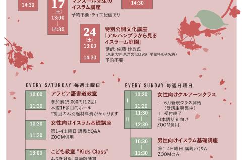 2021年4月 イベントカレンダー