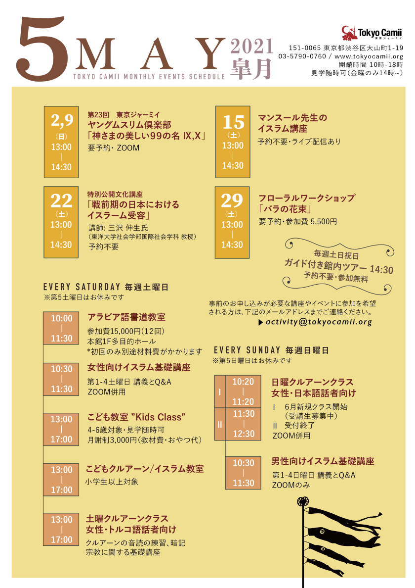 2021年5月のイベントスケジュール