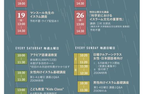 東京ジャーミイ 2021年6月のイベント案内