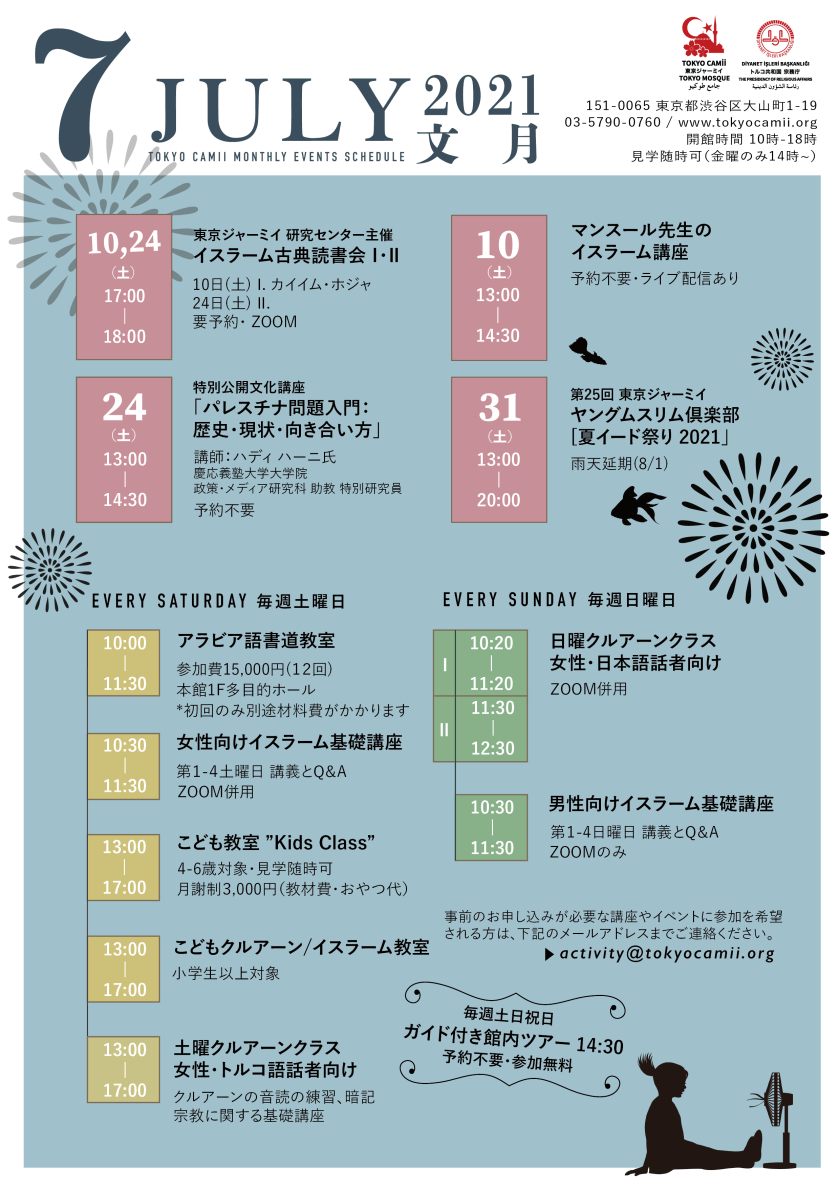 2021 July Monthly Event Schedule