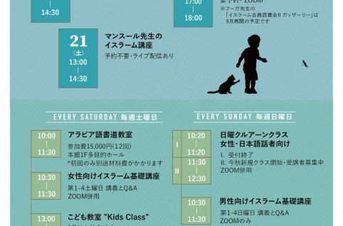 Event Schedule August 2021