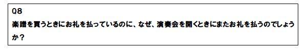 著作権3-2JPG