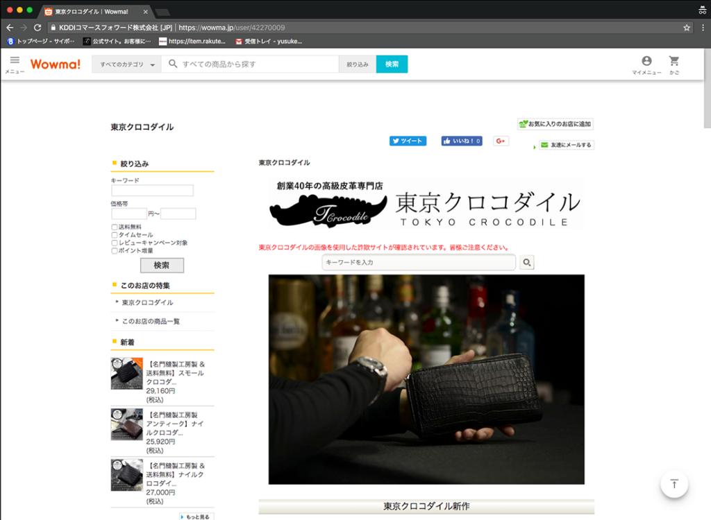 東京クロコダイル:Wowma!店