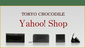 東京クロコダイルYahoo!ショップ