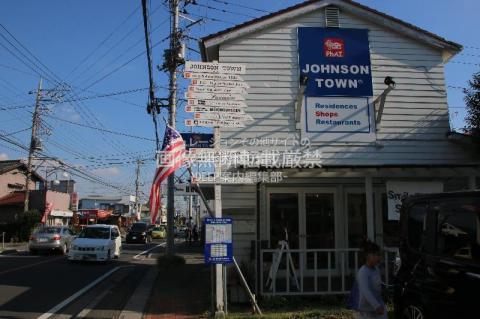 ジョンソンタウン (埼玉県入間市) - 東京DEEP案内
