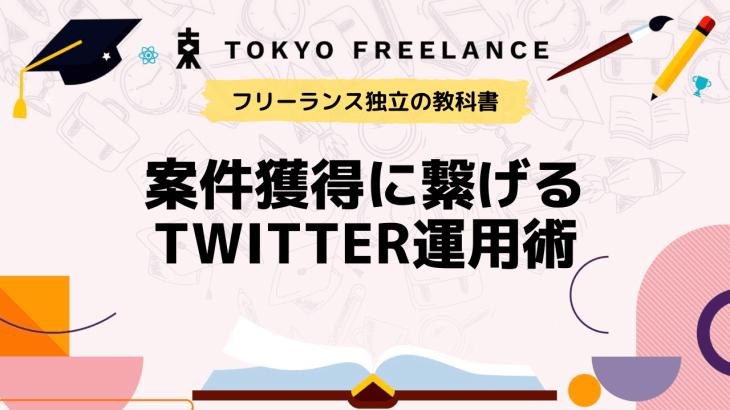 保護中: 【SNS】案件獲得に繋げるTwitterの考え方&運用方法
