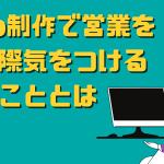 Web制作の営業法7選を徹底解説!仕事を取る為の営業術や成功のコツも伝授!
