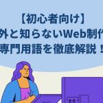【初心者向け】意外と知らないWeb制作の専門用語を徹底解説!