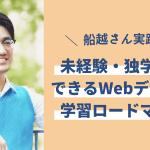 【Webデザイン学習ロードマップ】Webデザインの仕事をするのに必要なスキルとは?