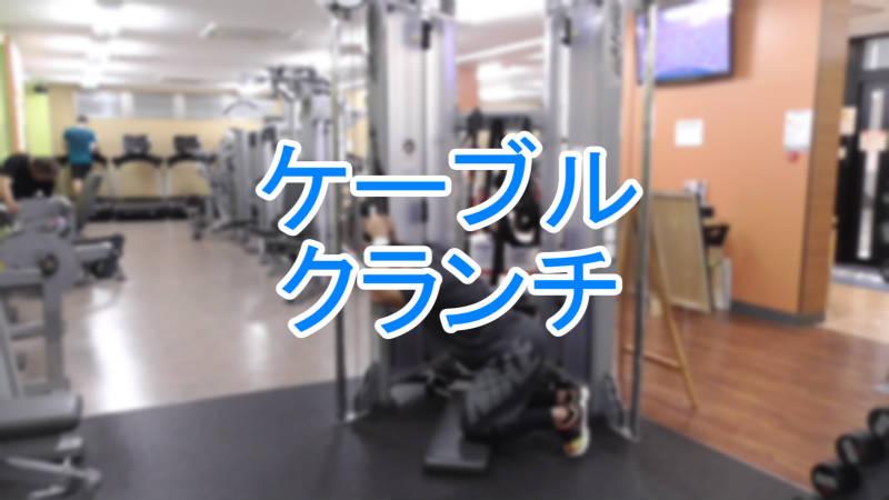 ケーブルクランチで腹筋に効果を出すフォームとやり方