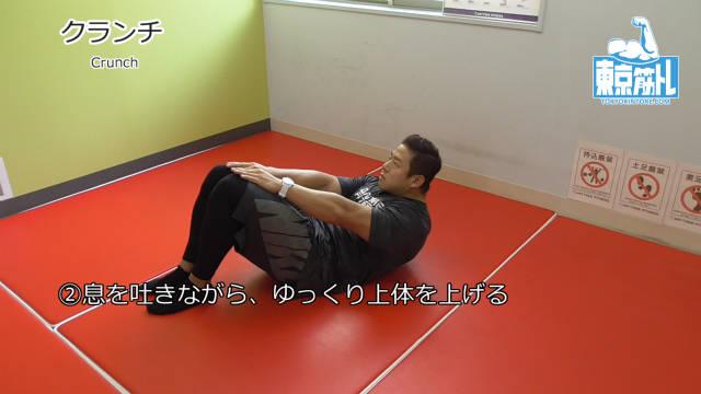 クランチで腹筋に効果を出すフォームとやり方