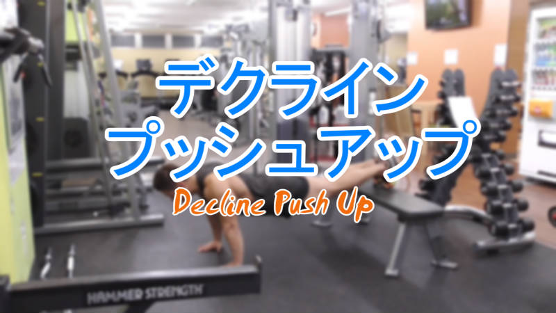 デクラインプッシュアップで大胸筋上部を鍛えるやり方と正しいフォーム