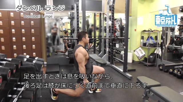 ダンベルランジで大臀筋を鍛える