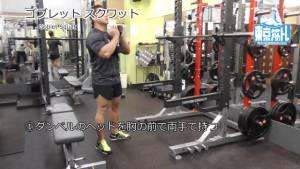 ゴブレットスクワットで大腿四頭筋を鍛える効果的なやり方