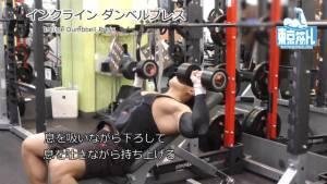 インクラインダンベルプレスで大胸筋を鍛える