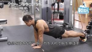 ナロープッシュアップで大胸筋と上腕三頭筋を鍛えるやり方とフォーム