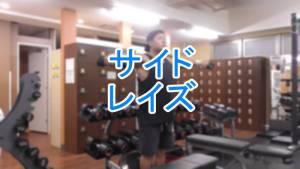 サイドレイズで肩の筋肉三角筋に効果を出すやり方