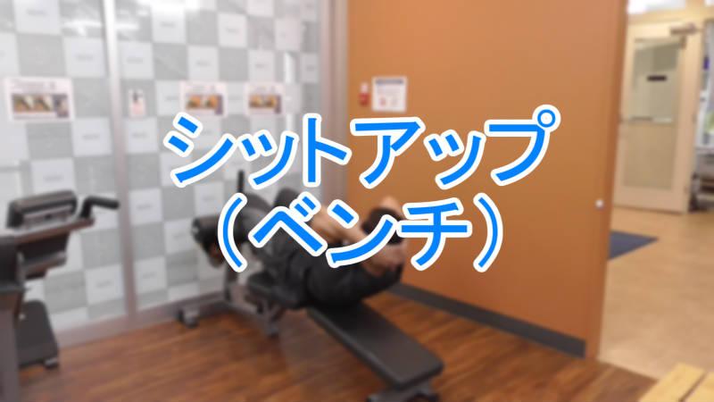 シットアップベンチの正しいやり方で腹筋に効果を出す