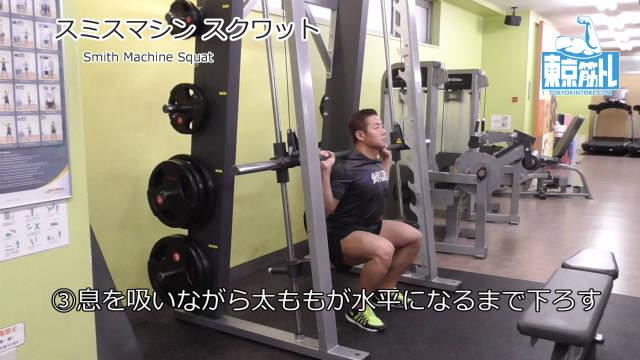 スミスマシンスクワットで大腿四頭筋と大臀筋を鍛えるやり方とフォーム