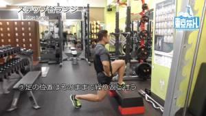 ステップ台ランジで大臀筋と大腿四頭筋を鍛える