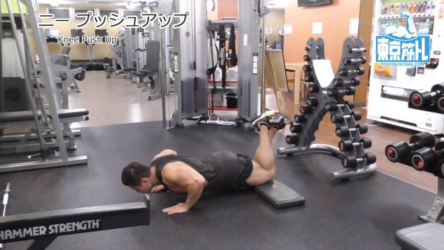 ニープッシュアップ(ひざつき腕立て伏せ)で大胸筋を鍛えるやり方とフォーム