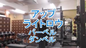 アップライトロウで肩の筋肉に効果を出すやり方とフォーム