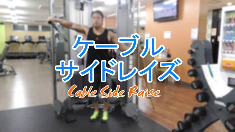 ケーブルサイドレイズ(Cable Side Raise)のやり方とフォーム