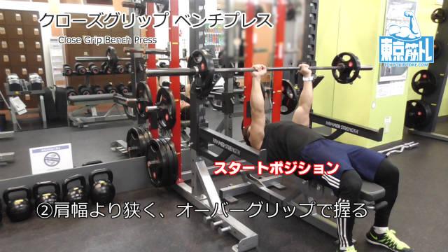 クローズグリップベンチプレス(Close Grip Bench Press)のやり方とフォーム