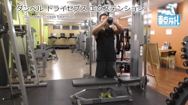 ダンベルトライセプスエクステンション(Dumbbell Triceps Extension)のやり方と基本フォーム