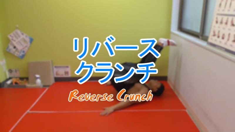 リバースクランチ(Reverse Crunch)のやり方とフォーム