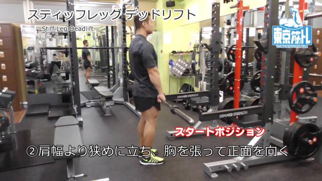 スティッフレッグデッドリフト(Stiff Leg Deadlift)のやり方とフォーム