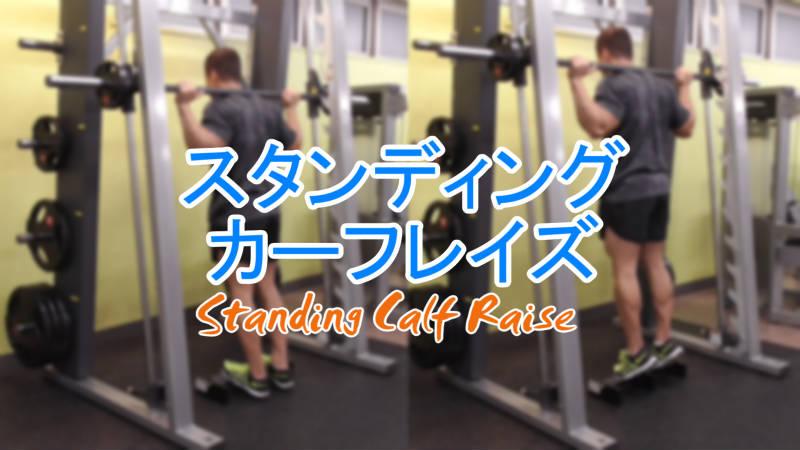 スタンディングカーフレイズ(Standing Calf Raise)のやり方とフォーム