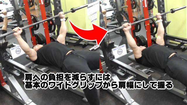 ベンチプレスで腰痛を防ぐ方法や肩の痛みを軽減させるには!