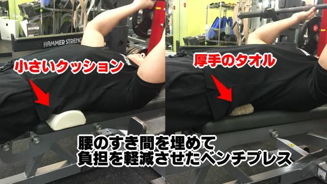 ベンチプレスで腰に負担をかけないで腰痛を防ぐやり方