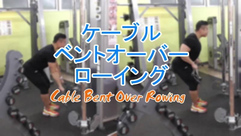 ケーブルマシンベントオーバーローイング(Cable Bent Over Rowing)のやり方とフォーム