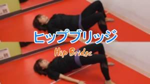 ヒップブリッジ(Hip Bridge)のやり方とフォーム