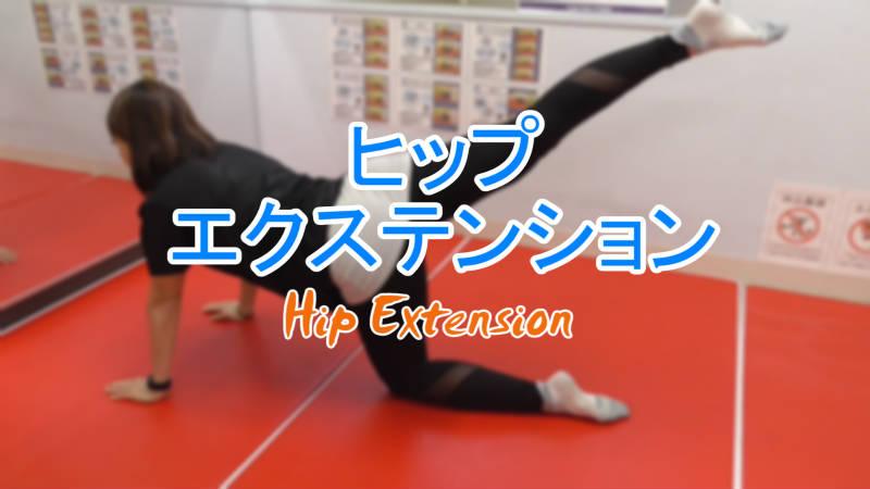 ヒップエクステンション(Hip Extension)のやり方とフォーム