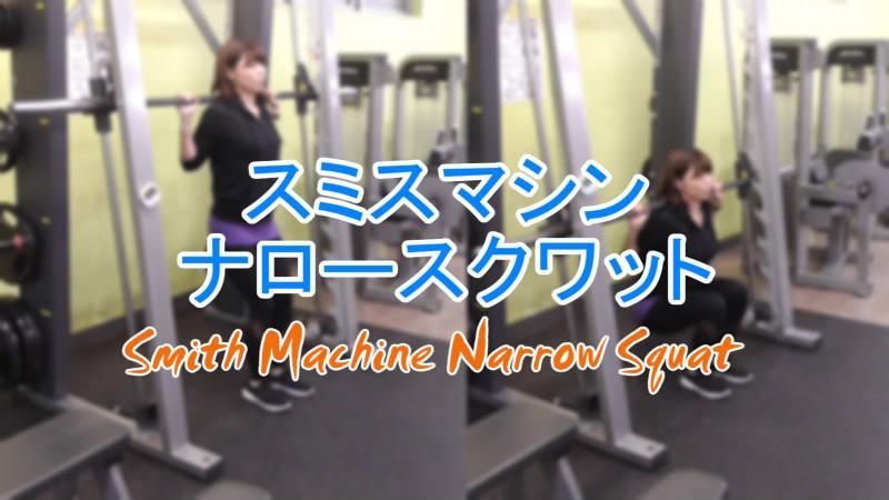 スミスマシンナロースクワット(Smith Machine Narrow Squat)のやり方とフォーム