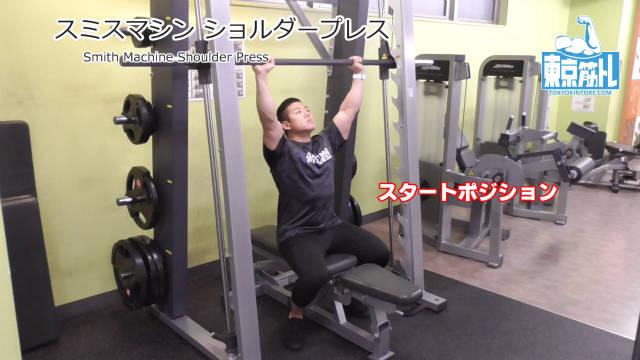 スミスマシンショルダープレス(Smith Machine Shoulder Press)のやり方とフォーム