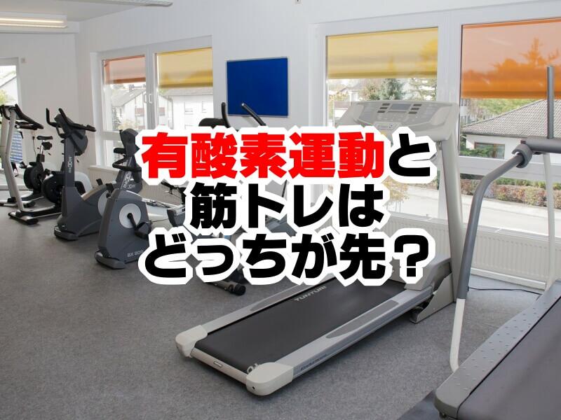 有酸素運動は筋トレ後にやる?順番がどっちが先かで効果が変わる?!